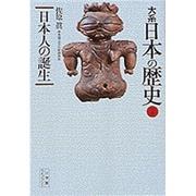 大系 日本の歴史〈1〉日本人の誕生(小学館ライブラリー〈1001〉) [全集叢書]