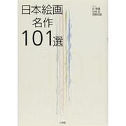 日本絵画名作101選 [単行本]