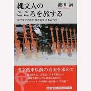 縄文人のこころを旅する―ホツマツタヱが書き直す日本古代史 [単行本]
