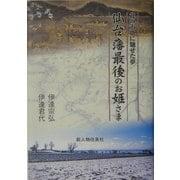 仙台藩最後のお姫さま―北の大地に馳せた夢 [単行本]