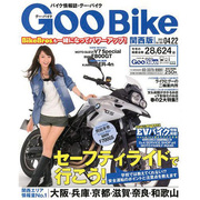GooBike関西版 2013年4月22日号 [雑誌]