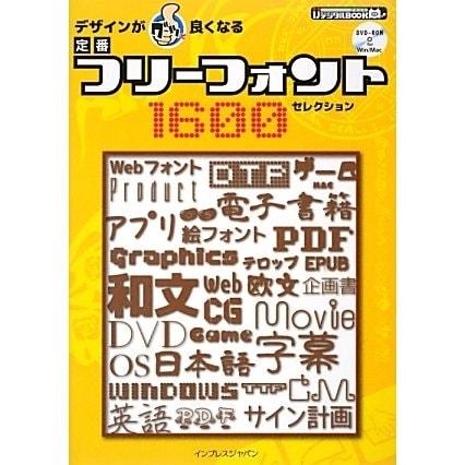 定番フリーフォント1600セレクション―デザインがグッと良くなる(デジタルBOOK) [単行本]