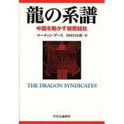 龍の系譜―中国を動かす秘密結社 [単行本]