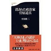 消された政治家・菅原道真(文春新書) [新書]