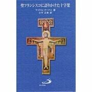 聖フランシスコに語りかけた十字架 [単行本]