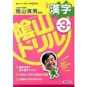 陰山ドリル漢字 小学3年生 [単行本]