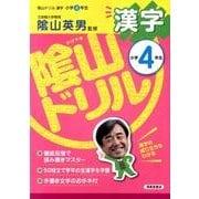 陰山ドリル漢字 小学4年生 [単行本]