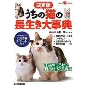 決定版 うちの猫の長生き大事典 [単行本]