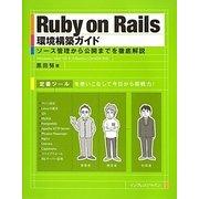 Ruby on Rails環境構築ガイド―ソース管理から公開までを徹底解説 [単行本]