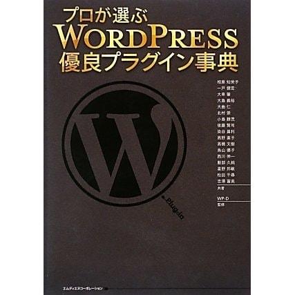 プロが選ぶWordPress優良プラグイン事典 [単行本]