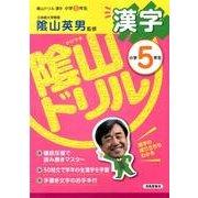 陰山ドリル漢字 小学5年生 [単行本]