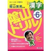 陰山ドリル漢字 小学6年生 [単行本]