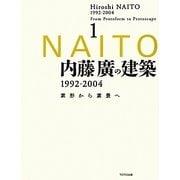 内藤廣の建築1992-2004―素形から素景へ〈1〉 [単行本]