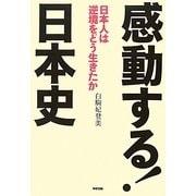 感動する!日本史―日本人は逆境をどう生きたか [単行本]
