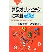 算数オリンピックに挑戦―「算数の祭典」の公認カコモン集〈'08-'12年度版〉(ブルーバックス) [新書]
