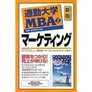 通勤大学MBA〈2〉マーケティング 新版 (通勤大学文庫) [新書]