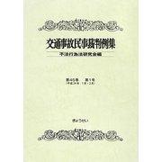 交通事故民事裁判例集〈第45巻第1号〉平成24年1月・2月 [単行本]