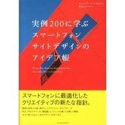 実例200に学ぶスマートフォンサイトデザインのアイデア帳 [単行本]