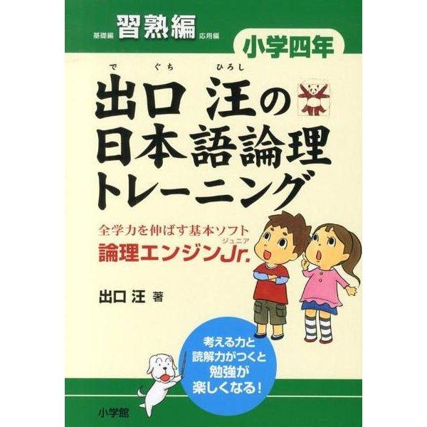 出口汪の日本語論理トレーニング 習熟編 小学4年 [単行本]