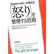 「怒り」を整理する技術―プロカウンセラーが教える [単行本]