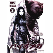 BIOMEGA 2(ヤングジャンプコミックス) [コミック]