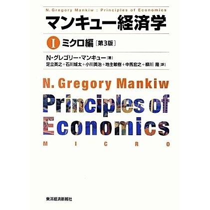 マンキュー経済学〈1〉ミクロ編 第3版 [単行本]