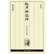 秋月悌次郎―老日本の面影 決定版(中公文庫) [文庫]