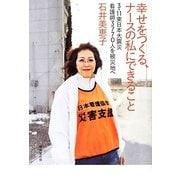 幸せをつくる、ナースの私にできること―3・11東日本大震災看護師3770人を被災地へ [単行本]
