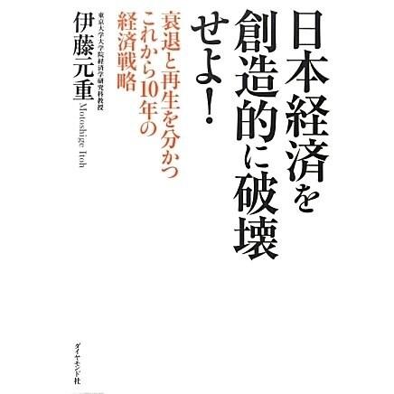 日本経済を創造的に破壊せよ!―衰退と再生を分かつこれから10年の経済戦略 [単行本]