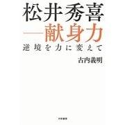 松井秀喜-献身力―逆境を力に変えて [単行本]