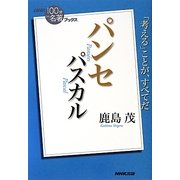 パスカル パンセ(NHK「100分de名著」ブックス) [単行本]