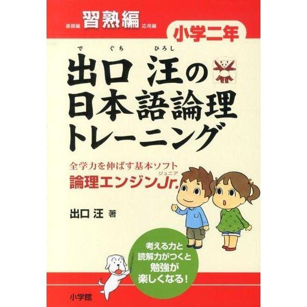 出口汪の日本語論理トレーニング 習熟編 小学2年 [単行本]
