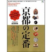 Discover Japan DESIGN-京都の定番(エイムック 2594) [ムックその他]