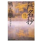 無名抄―現代語訳付き(角川ソフィア文庫) [文庫]