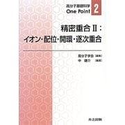 精密重合〈2〉イオン・配位・開環・逐次重合(高分子基礎科学One Point〈2〉) [全集叢書]