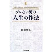 ブレない男の人生の作法(マナー) [新書]