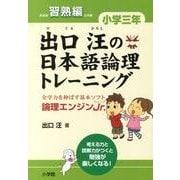 出口汪の日本語論理トレーニング 習熟編 小学3年 [単行本]