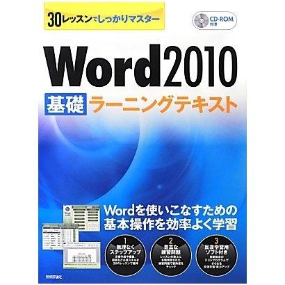 30レッスンでしっかりマスター Word2010「基礎」ラーニングテキスト [単行本]