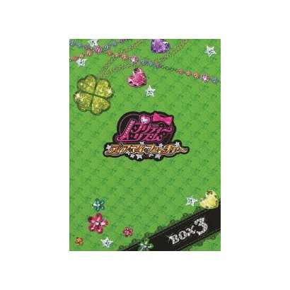 プリティーリズム・ディアマイフューチャー DVDBOX-3 [DVD]
