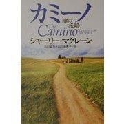 カミーノ―魂の旅路 [単行本]