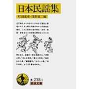 日本民謡集(岩波文庫) [文庫]