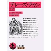 テレーズ・ラカン〈上〉 第6刷 (岩波文庫) [文庫]