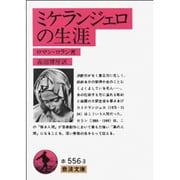 ミケランジェロの生涯(岩波文庫 赤 556-3) [文庫]