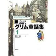 決定版 完訳グリム童話集〈1〉 [全集叢書]