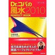 Dr.コパのポケット判風水2010 PERFECT BOOK〈2010〉(廣済堂文庫) [文庫]