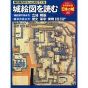 よみがえる日本の城 26-城の魅力がもっと見えてくる(歴史群像シリーズ) [ムックその他]