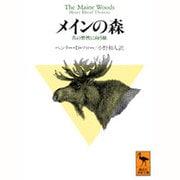 メインの森―真の野性に向う旅(講談社学術文庫〈1133〉) [文庫]