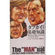 タフガイ用語の基礎知識―「男のなかの男」になるためのパーフェクト・ガイド [単行本]
