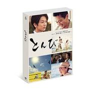 とんび DVD-BOX [DVD]