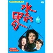 水もれ甲介 HDリマスター DVD-BOX PART 1